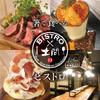 ビストロ居酒屋 BISTRO土間 - メイン写真: