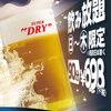 カジュアルレストランGoji-Goji - メイン写真: