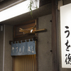 うを徳 - メイン写真: