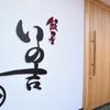 飯屋 いの吉 - メイン写真: