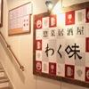 惣菜居酒屋 わく味 - メイン写真: