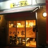 初代博多串揚 ひのき家 - メイン写真: