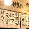 鳥菊 - メイン写真:
