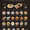 BAKERY & BAR FRENCH BAGUETTE CAFÉ - メイン写真:
