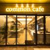 common cafe - メイン写真:
