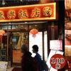 横浜中華街 龍興飯店 - メイン写真: