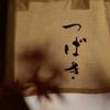 洋食 つばき - メイン写真:
