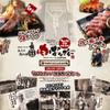 阿倍野肉食大衆酒場 肉ばんざい - メイン写真: