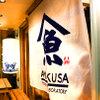 天草水産研究所 - メイン写真: