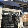 ルームラックス カフェ - メイン写真:
