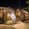 やんばるダイニング 松の古民家 - メイン写真: