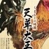 炭火・焼鳥 鶫 - メイン写真: