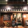 伊勢山の洋食ビストロ パーラーペコペコ - メイン写真:
