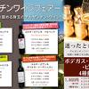 世界のワイン博物館 - メイン写真: