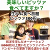 生ハム食べ放題500円 Pizzeria uanci_e_cheer - メイン写真: