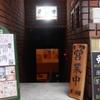 串八本舗 - メイン写真: