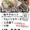 元祖 紙やき ホルモサ - メイン写真: