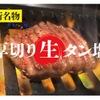 すこし贅沢な旨い焼肉 ゆうすい - 料理写真: