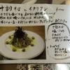 蕎仙 - 料理写真:十割蕎麦でイタリアン、アルデンテの蕎麦にエクストラバージンオイルの相性がバッチリ