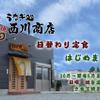 西川商店 - メイン写真:
