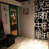 鉄板中華 青山シャンウェイ - メイン写真: