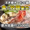 土間土間 八重洲店 - メイン写真: