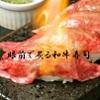 溶岩焼ダイニング bonbori 渋谷宮益坂店 - メイン写真: