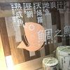 鯛之鯛 - メイン写真: