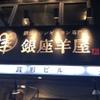 銀座羊屋 - メイン写真: