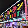 ロボットレストラン - 外観写真:歌舞伎町の真ん中で光り輝いています!
