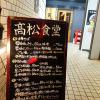中華そば 高松食堂 - メイン写真: