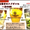 肉酒場 夕焼けハイボール - メイン写真: