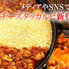 チーズタッカルビ 個室 Queen Tokyo Kitchen - メイン写真:
