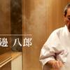 恵比寿 鳥蔵 - メイン写真: