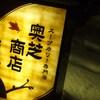 奥芝商店 - メイン写真: