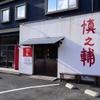 麺屋 慎之輔 - メイン写真: