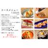 十番右京 - 料理写真:コースメニューの例