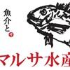 まるさ水産 - メイン写真:
