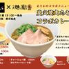 うまい麺には福来たる - メイン写真: