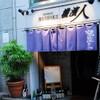 横濱人 - 外観写真: