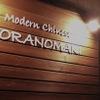 Modern Chinese TORANOMAKI - メイン写真: