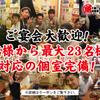 十勝 北海道 浜直活鮮 魚の一心 - メイン写真:
