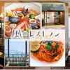 風のレストラン - メイン写真: