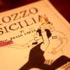 ロッツォシチリア - メイン写真: