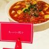 チョーハンの餃子 - 料理写真:大人気の麻婆豆腐