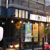 中野肉酒場 いぶし - メイン写真: