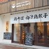 麺や 美風 - メイン写真:
