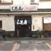 栄寿し総本店 - メイン写真: