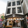 太田精肉店 - メイン写真:
