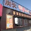 籠屋八兵衛 - メイン写真: